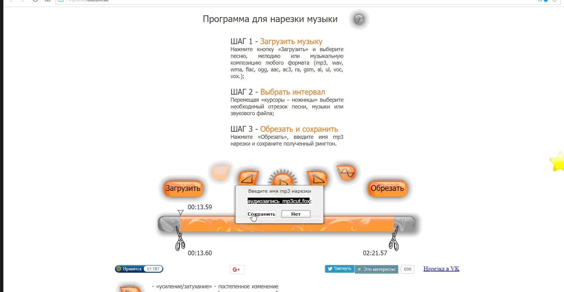 mp3cut.foxcom.su сервис для онлайн редактирования