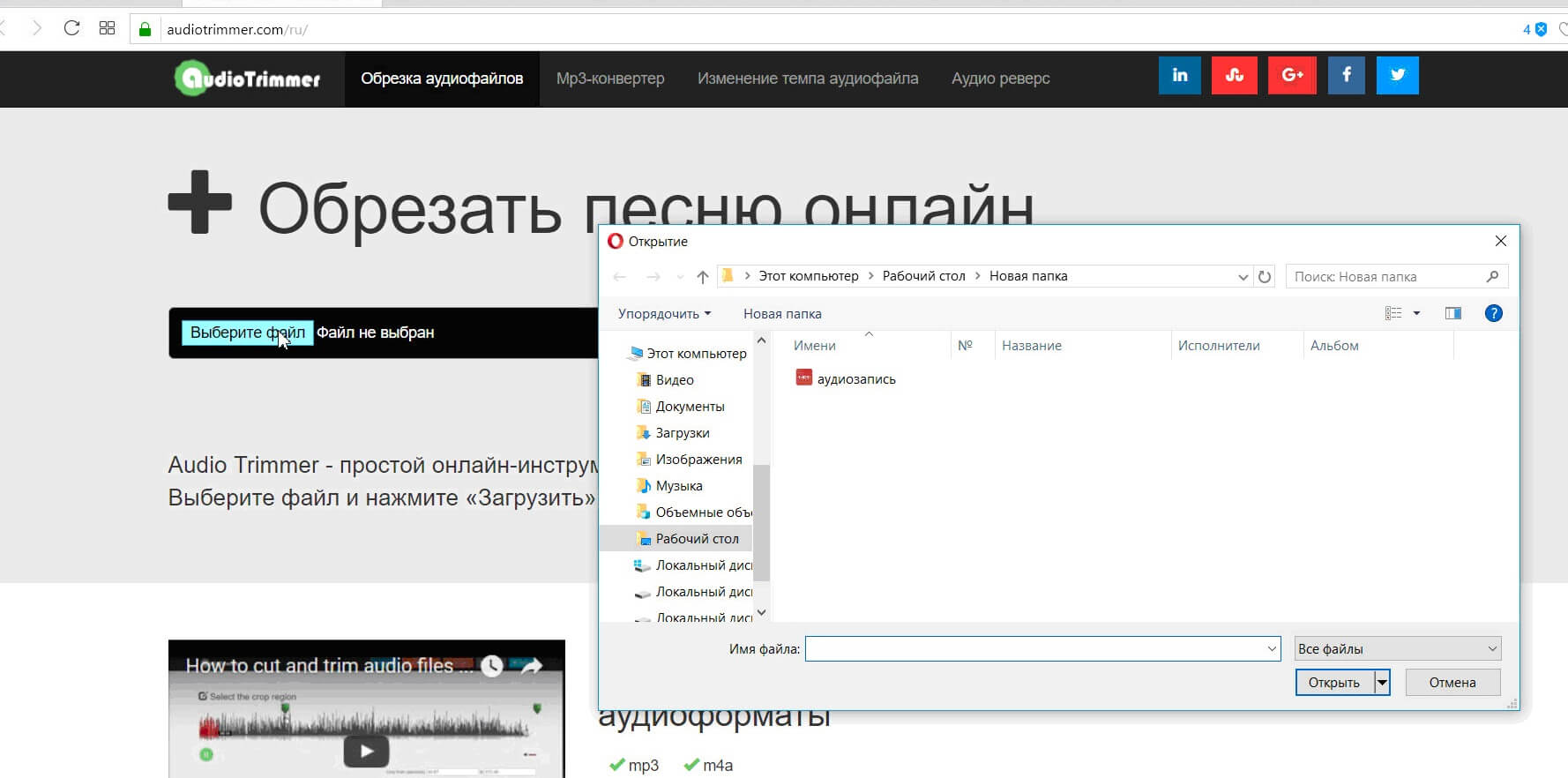онлайн редактор audiotrimmer.com