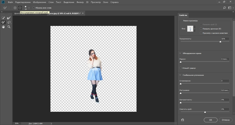 Настройка фона в Photoshop