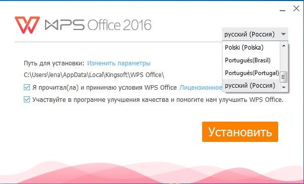 WPS Office Free
