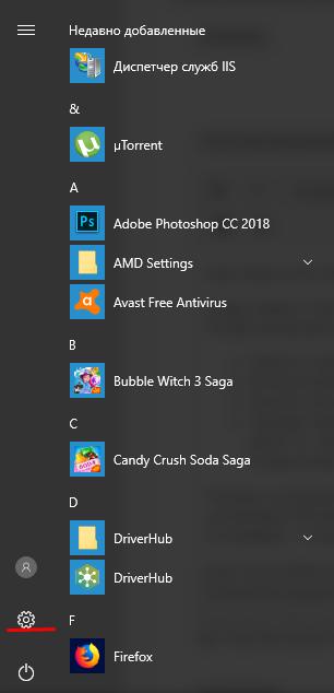 Snap Assist в Windows 10