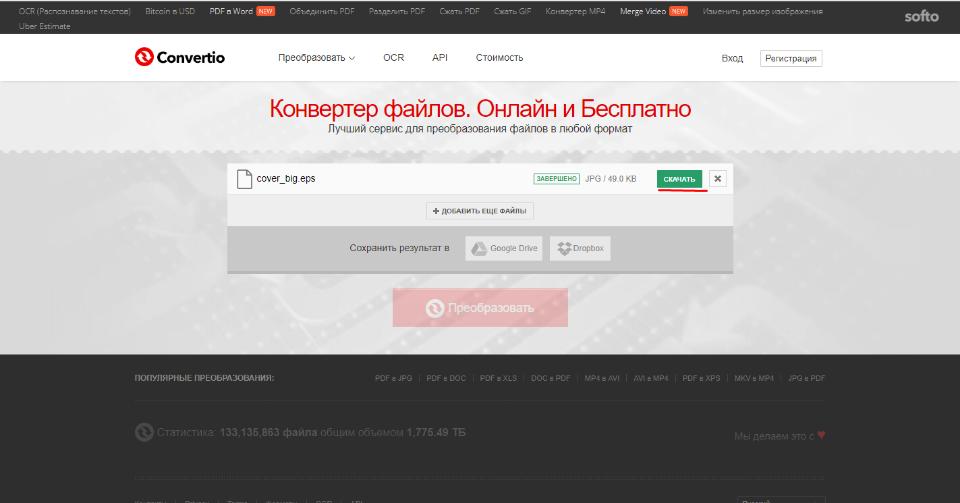 конвертировать eps в cdr онлайн