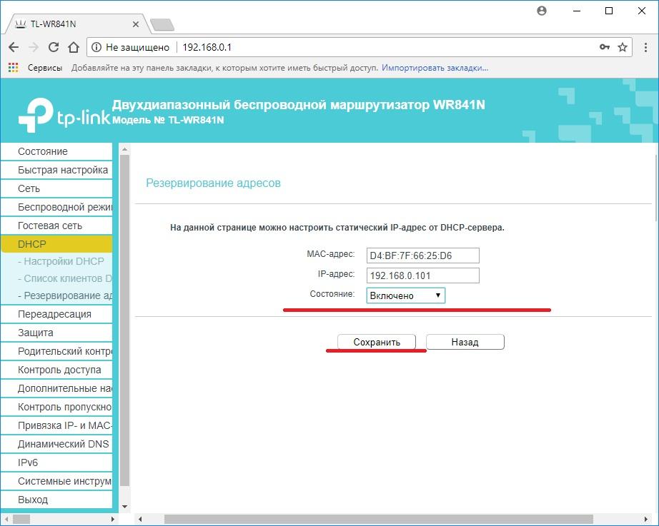резервирование ip в dhcp на роутере tp-link WR841N
