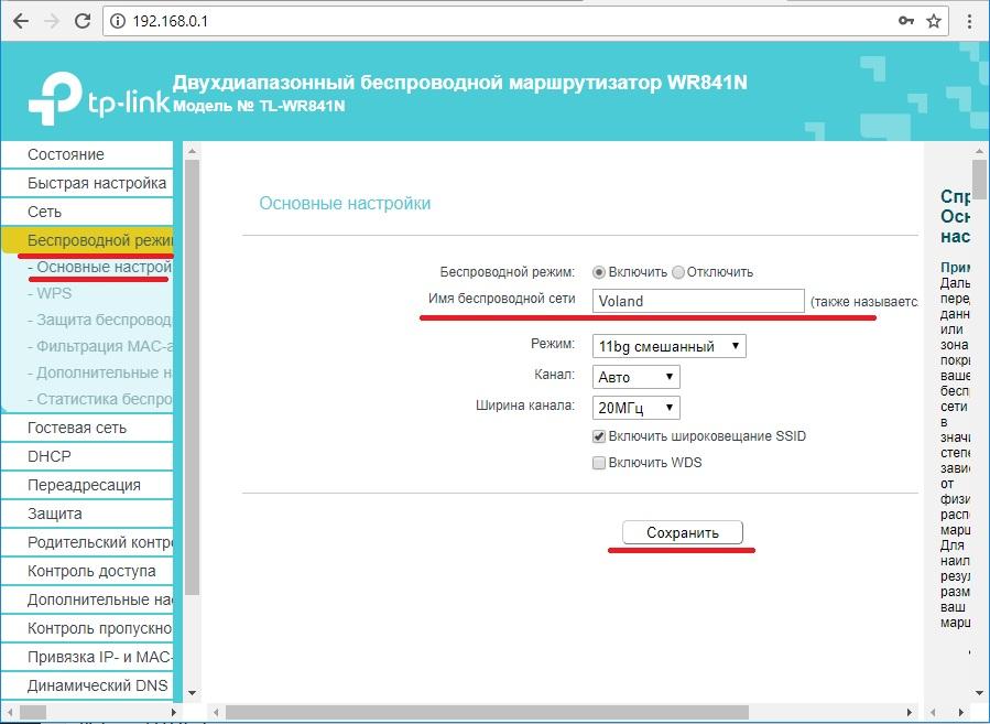 Как изменить ssid wi fi сети