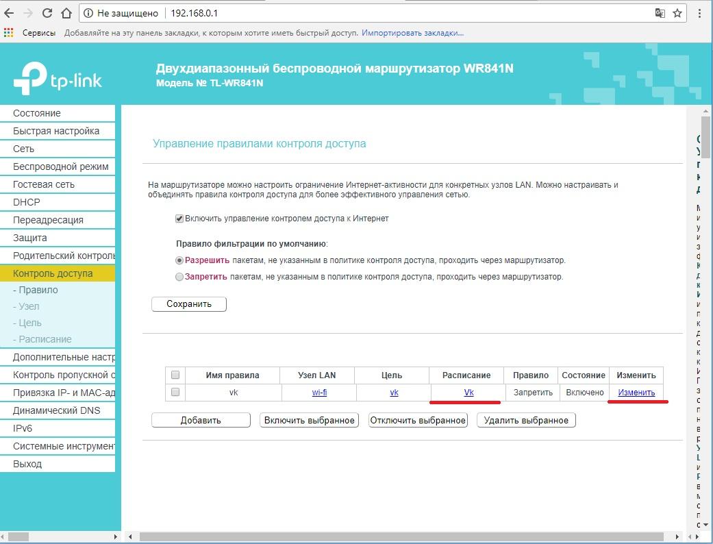 Контроль доступа к сайтам по расписанию