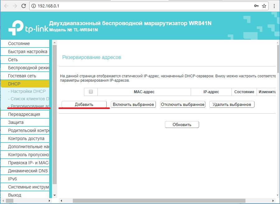 dhcp сервер на роутере