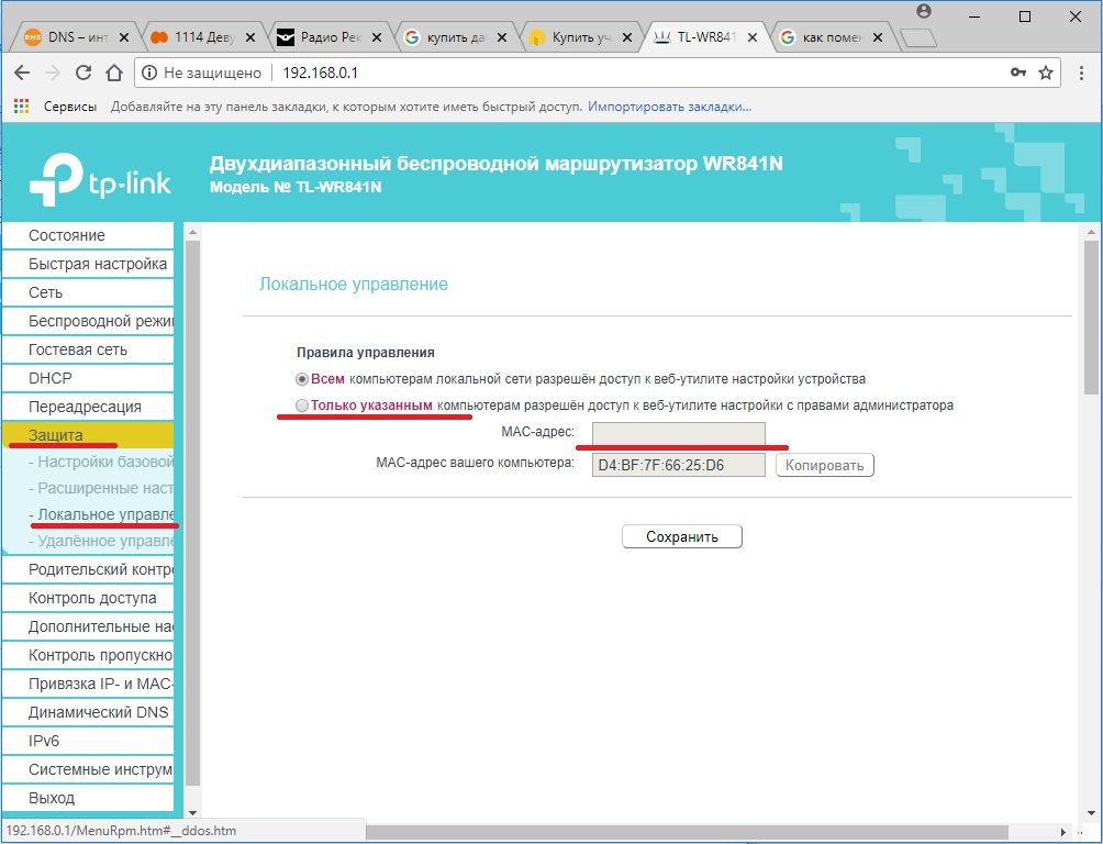 Как ограничить доступ к web интерфейсу роутера