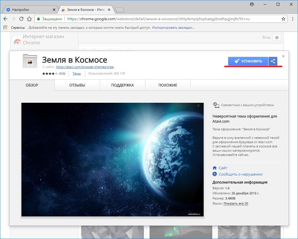 Как поменять тему в гугл хроме
