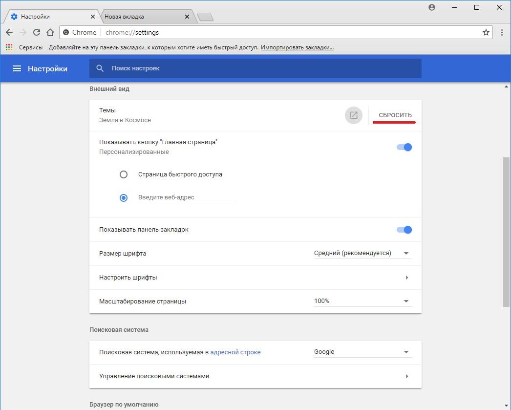 Удаление тем в Google Chrome