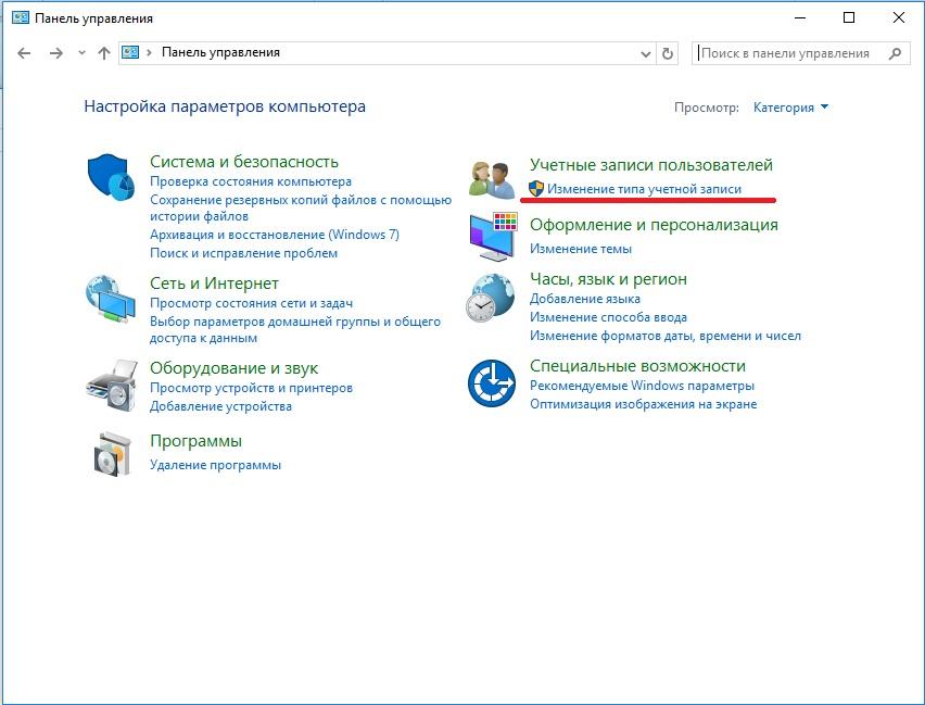 Учетные записи пользователей windows 10