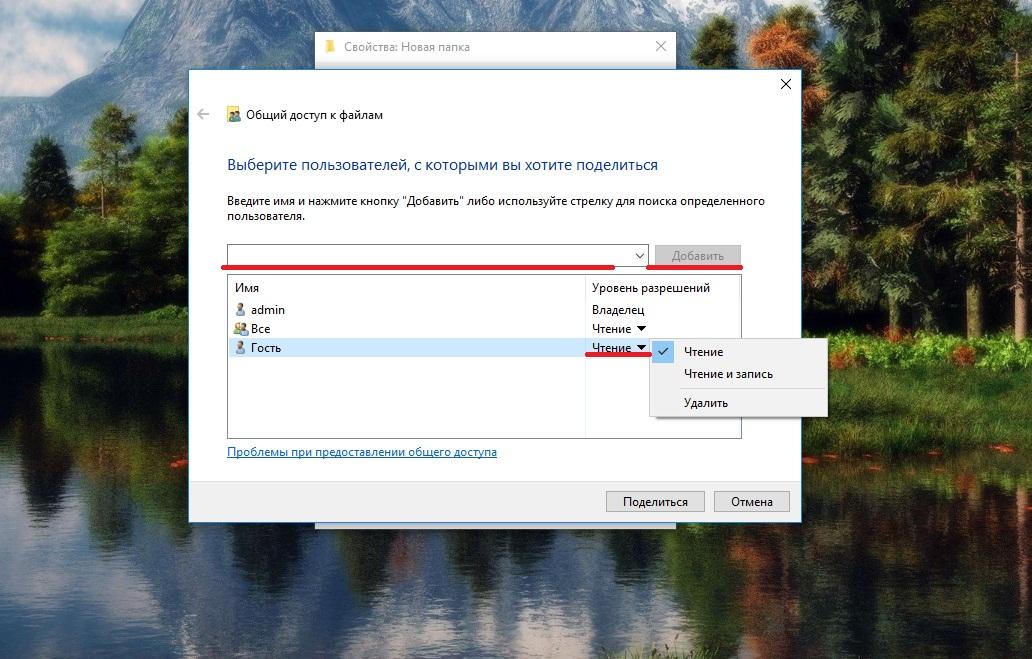 общий доступ к папке windows 10