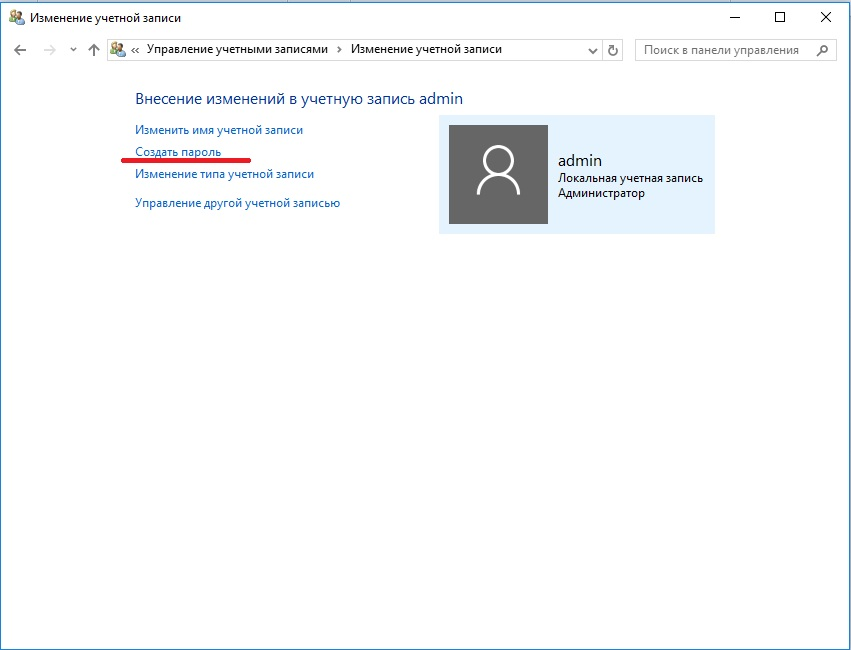 Как установить пароль для учетной записи windows10