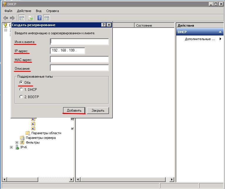 как зарезервировать ip адрес на dhcp сервере