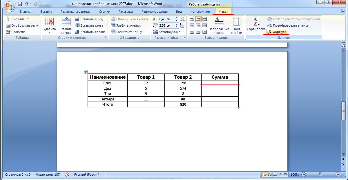 Вычисления в таблицах
