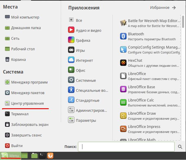 Центр управления Linux Mint