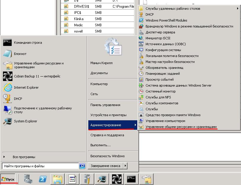 Как посмотреть кто использует файл на сервере