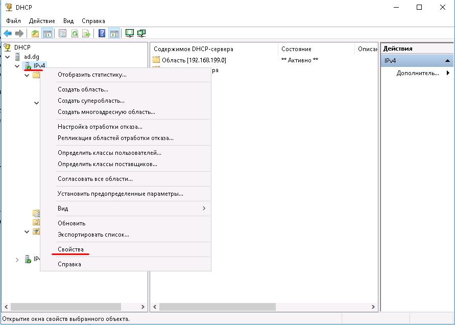 DHCP фильтры