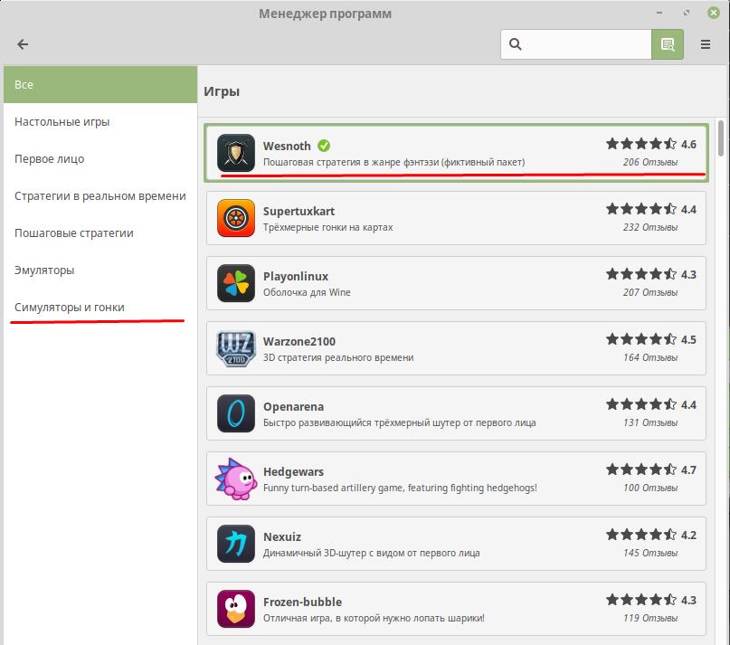 Поиск игр для Linux Mint