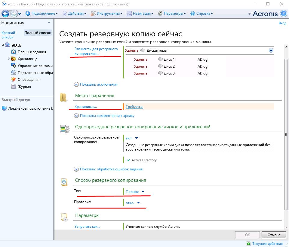 Acronis Backup 11.7