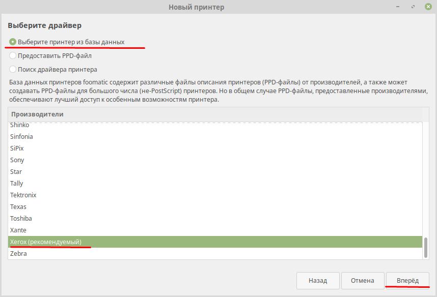 Установка сетевого принтера Linux Mint