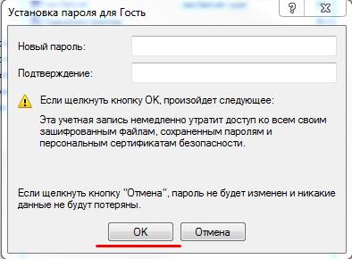 Пустой пароль для учетной записи