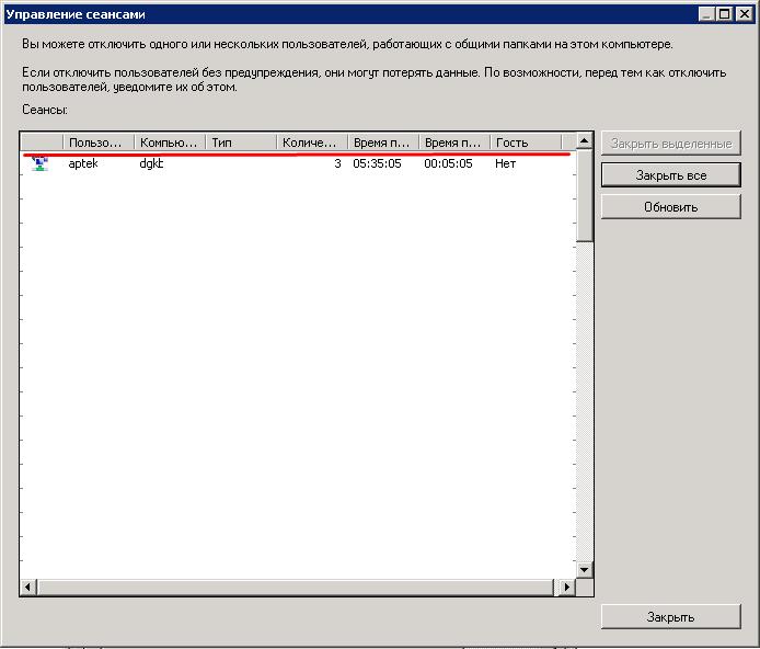 как узнать кем открыт файл на сервере