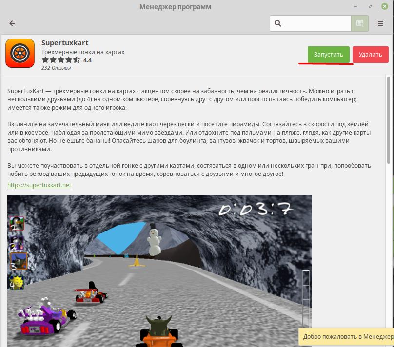 Запуск игр в Linux Mint