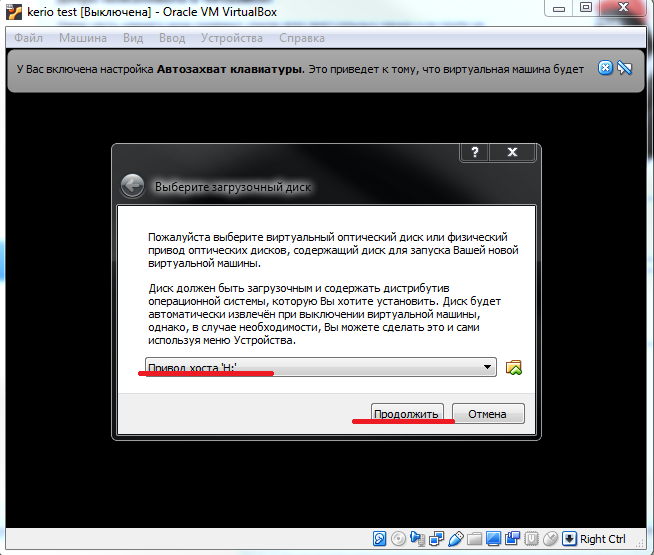 Kerio Control на VirtualBox
