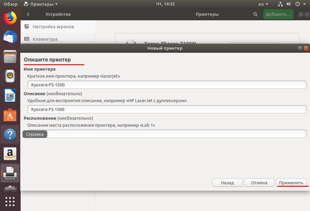 Описание принтера в Ubuntu