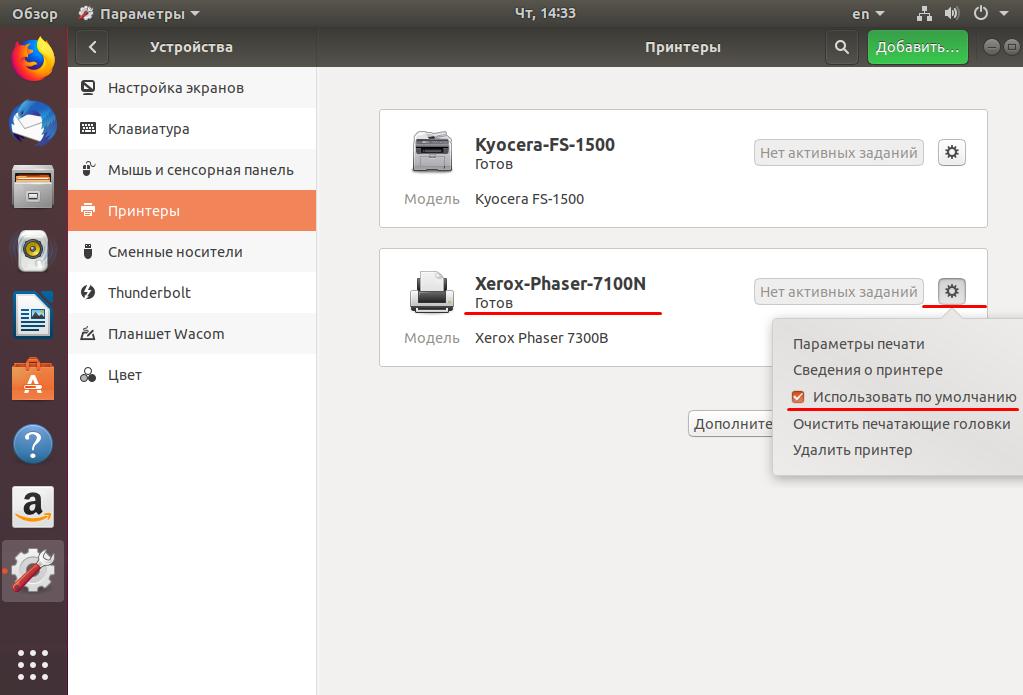 Как установить принтер по умолчанию в Ubuntu