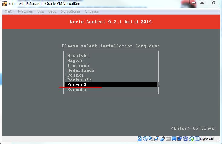 установка Kerio Control на VirtualBox