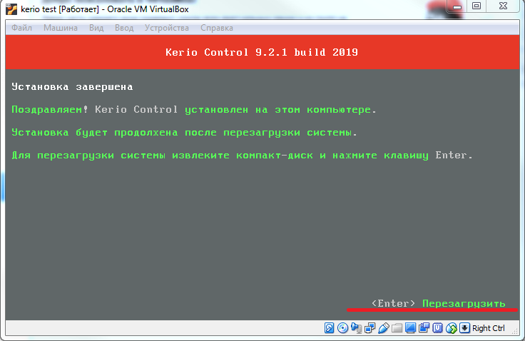 настройка Kerio Control на VirtualBox