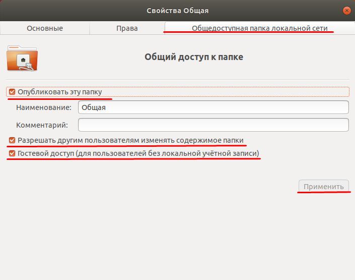 Как открыть доступ как папке в Ubuntu