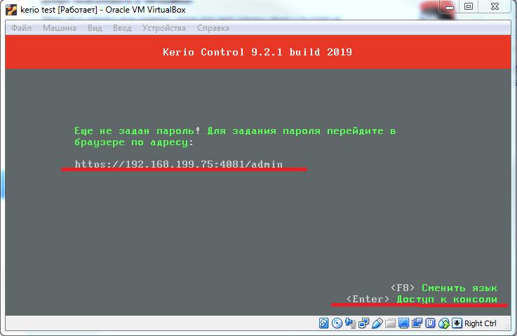 Первоначальная настройка Kerio Control на VirtualBox