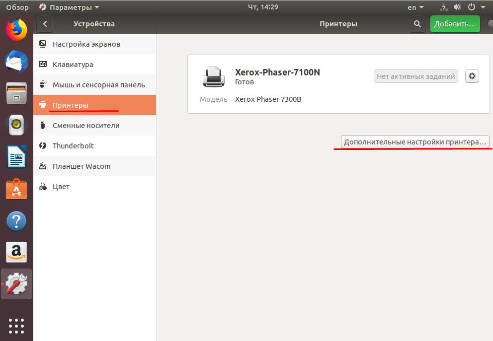 Дополнительные настройки принтеров Ubuntu