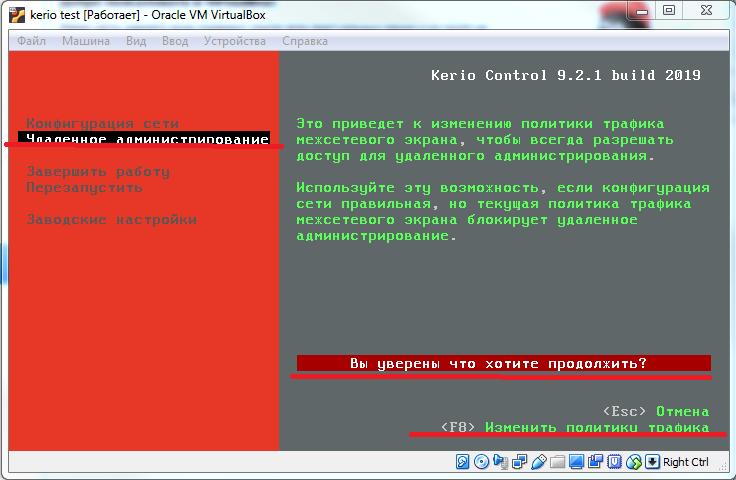 Kerio Control удаленное администрирование