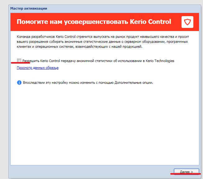 Kerio Control на VirtualBox установка и настройка