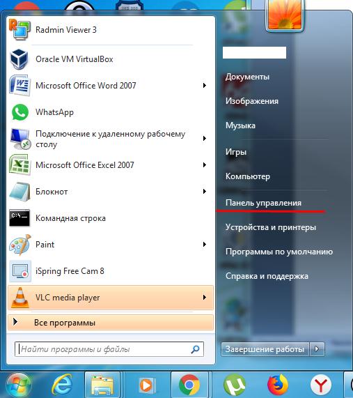 Как убрать панель управления в Windows 7