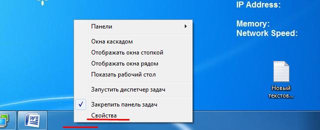 Как убрать панель  Windows 7