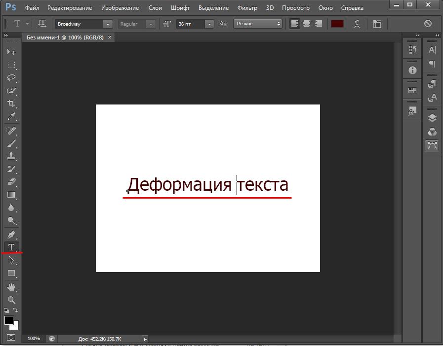 деформация текста фотошоп