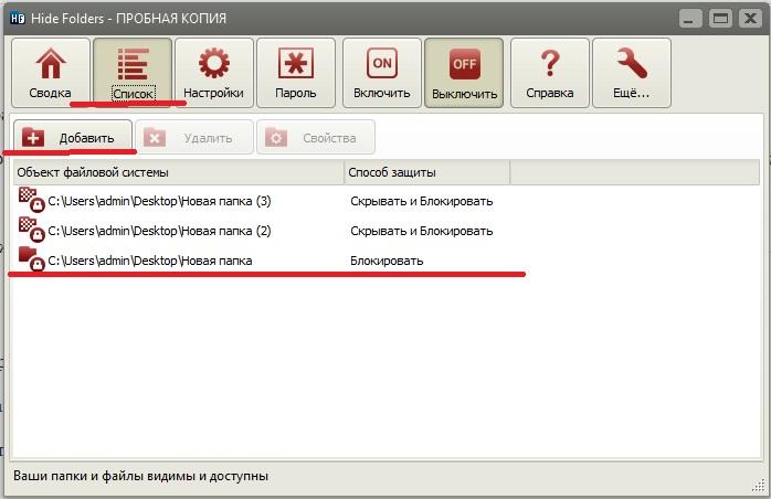 Добавление папок и файлов для защиты в Hide Folders