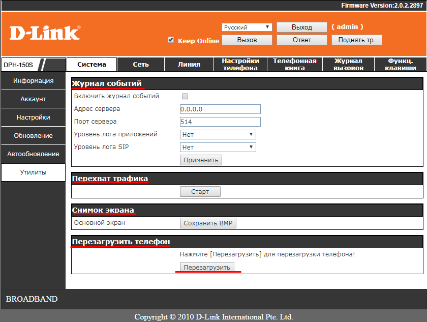 Утилиты D-Link DPH-150S