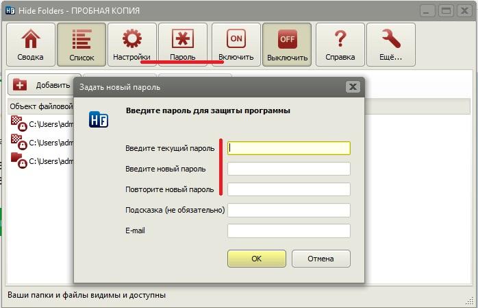 Защита паролем Hide Folders
