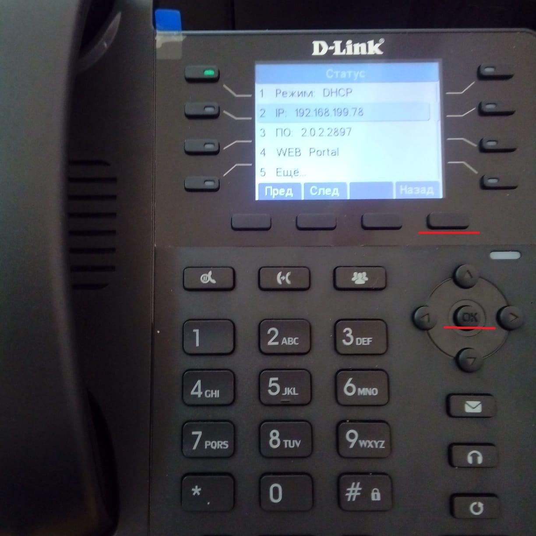 Меню D-Link DPH-150S