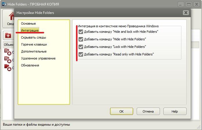 Интеграция Hide Folders