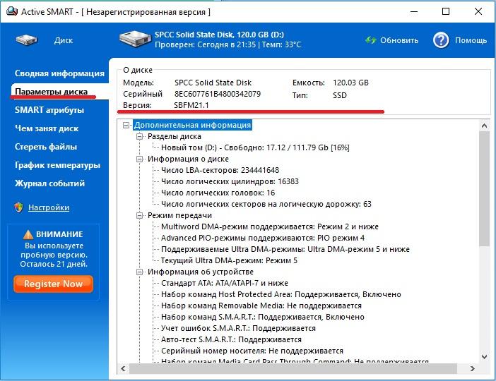 параметры диска ActiveSMART