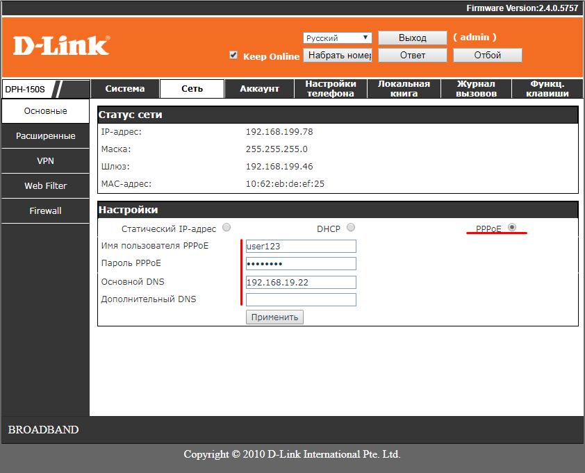 сети на IP телефоне D-Link DPH-150S