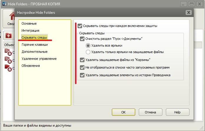 Hide Folders скрытие следов программы