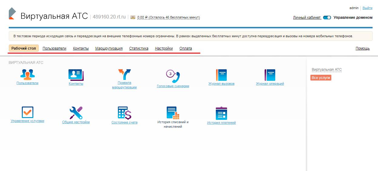 Обзор личного кабинета ВАТС Ростелоком
