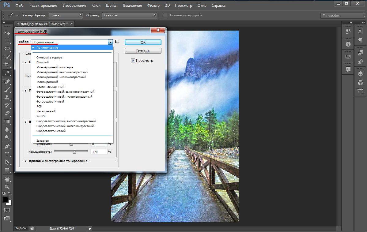 Инструмент Тонирование HDR в фотошоп